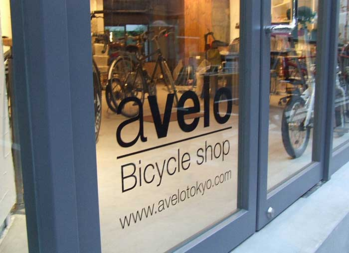 avelo Bicycle shop